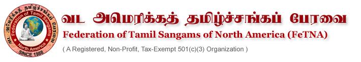 Fetna-Tamil American Pioneer Award